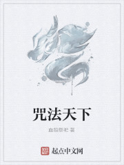 《咒法天下》作者:血狼祭祀