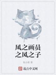 《风之画员之风之子》作者:兔小瘦