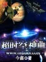 《超时空神曲》作者:今鑫