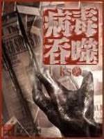 《病毒吞噬》作者:KsaiZhp