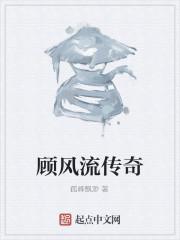 《顾风流传奇》作者:孤峰飘渺
