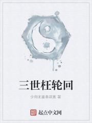 《三世枉轮回》作者:少府无妻春寂寞