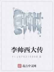 《李帅西大传》作者:fly670315668
