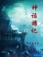 《神话游记》作者:东方白华