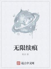 《无限续痕》作者:离诩
