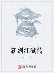 新剑江湖传