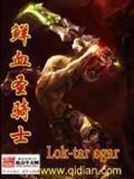 《鲜血圣骑士》作者:Lok-tarogar