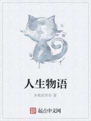 《人生物语》小说封面