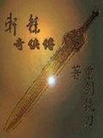 《仙剑之轩辕奇侠传》作者:重剑钝刀