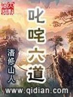 《叱咤六道》作者:清修山人