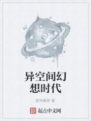 《异空间幻想时代》作者:雷林雨落