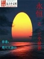 《永恒之三个世界》作者:咫尺天涯03