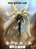 《老子就是上帝》作者:紫軒孔雀泪