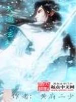 《天道玄机》小说封面