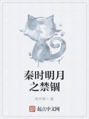 《秦时明月之禁锢》小说封面