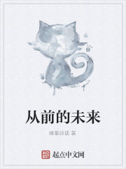 《从前的未来》小说封面