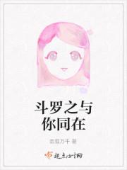 《斗罗之与你同在》小说封面