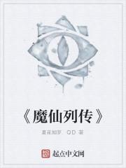 《《魔仙列传》》作者:夏花如梦.QD