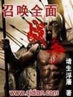 《召唤全面战争》作者:诸生浮屠