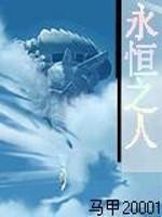 《永恒之人》小说封面