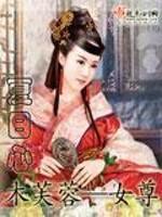 木芙蓉—女尊