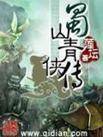 《蜀山青侠传》作者:莲坛