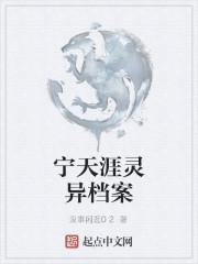 《宁天涯灵异档案》作者:没事闲逛02