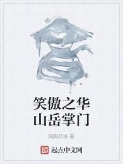 《笑傲之华山岳掌门》作者:风雨共济