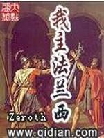 《我主法兰西》作者:Zeroth