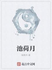 《池荷月》作者:陵州月