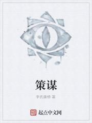 《策谋》作者:李氏康桥