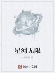 《星河无限》小说封面
