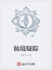 《仙境疑踪》作者:紫金神龙