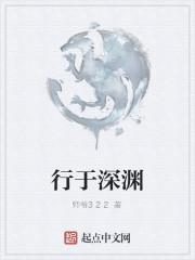 《行于深渊》作者:师爷322