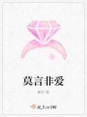 《莫言非爱》小说封面