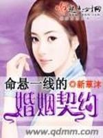 《命悬一线的婚姻契约》小说封面