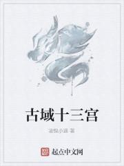 《古域十三宫》作者:凌悦小遥