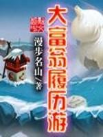 《大富翁履历游》作者:漫步名山110911064125050