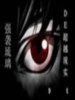 超越现实深红的双眼