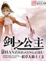 《剑之公主》作者:稻草人骑士