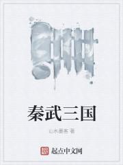 《中学生穿空之篡改三国》作者:山水墨客