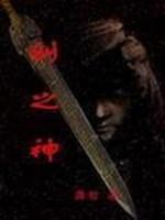 《剑之神》作者:萧哲