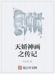 《天娇神画之传记》作者:林正扬