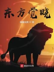 《东方觉晓》作者:晟立子