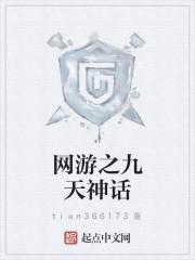 《网游之九天神话》小说封面