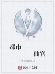 《都市仙官》小说封面