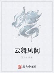 《云舞凤阙》作者:三月狼烟