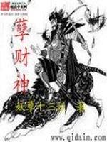 《孽财神》作者:妖孽十三妖