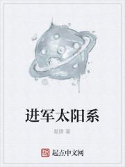 《进军太阳系》作者:黑瞑