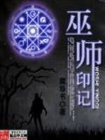 《巫师印记》作者:魔导书